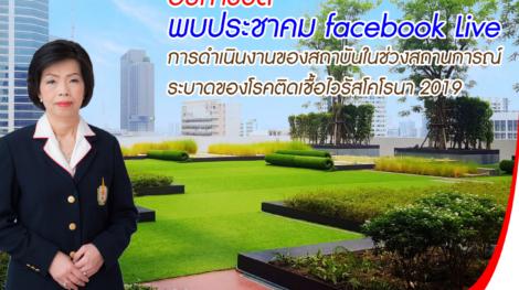 Live facebook-01