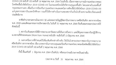 COVID19-ฉบับที่-16