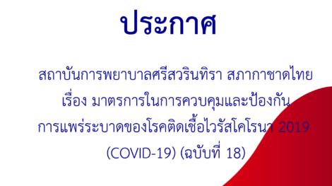 web-18-01