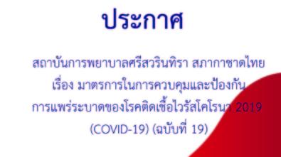 web-19-01